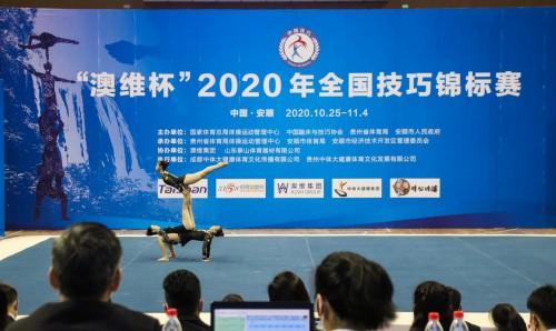 2020年全国技巧锦标赛在安顺奥体中心正式拉开战幕