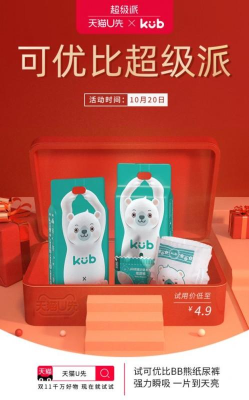 KUB可优比联合天猫U先超级派,全方位呵护宝宝的健康成长