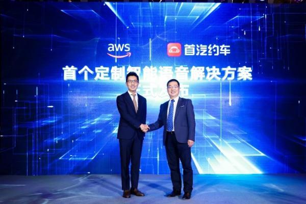 首汽约车联合亚马逊云服务(AWS)发布出行行业首个定制智能语音解决方案
