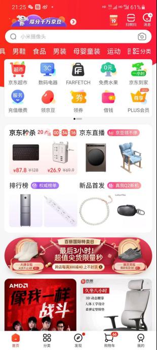 """不落""""信息流化""""窠臼 京东APP改版专注用户需求打造高效便捷购物平台"""