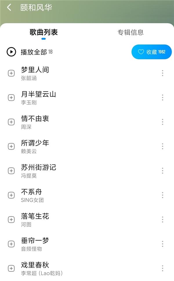 国风专辑《颐和风华》热度不减 酷狗畅销19万首全网销量第一