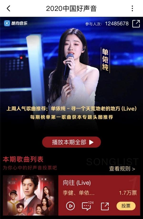 《中国好声音》李宇春李健战队宝藏学员强强对决 音频上线酷狗