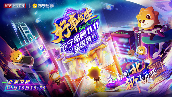 《苏宁易购1111超级秀》落户北京卫视全新狮晚首曝光引关注