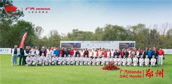 """山水有相逢 """"广汽Honda·2020中国业余公开赛系列赛·郑州""""精彩开杆"""