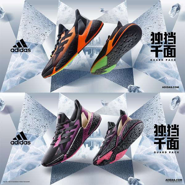 阿迪达斯发布新款GuardPack系列跑鞋,无惧冬季,