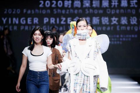 """影儿时尚集团再度举办YINGER PRIZE 凝聚新锐设计力量践行""""可持续时尚"""""""
