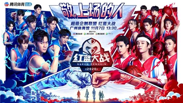 2020超级企鹅联盟红蓝大战11月7日落地广州 硬糖少女303高燃助力开赛