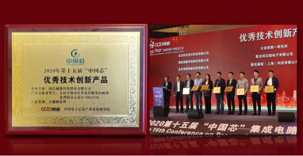 海信自主研发的万级分区画质芯片获技术创新大奖