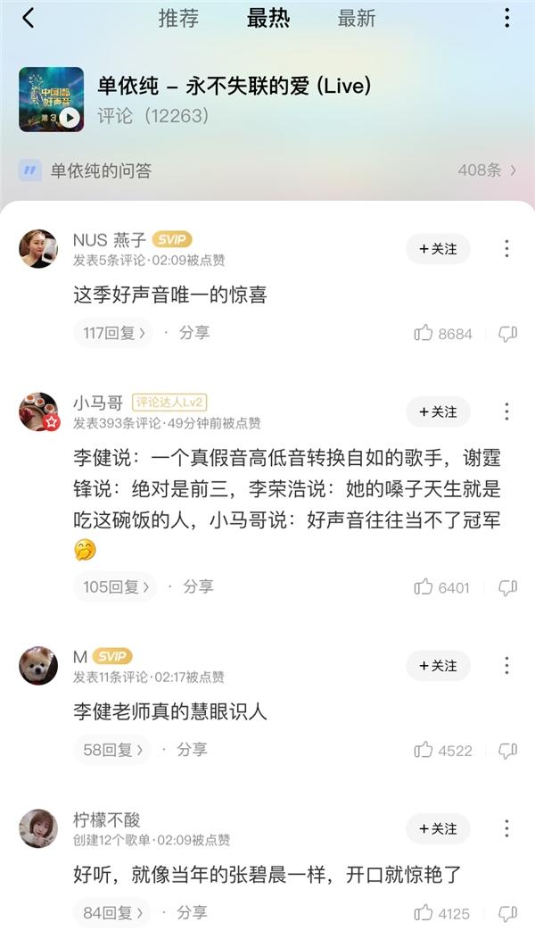 《2020中国好声音》9强将诞生 上酷狗为学员争取曝光机会