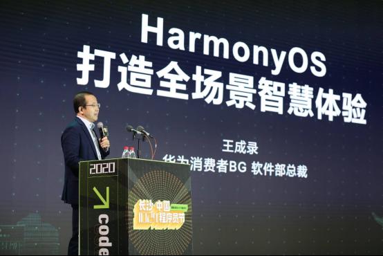 引领万物互联新浪潮,HarmonyOS打造全场景智慧体验
