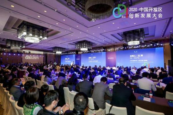 2020第三届CDI中国开发区创新发展大会在上海顺利举办