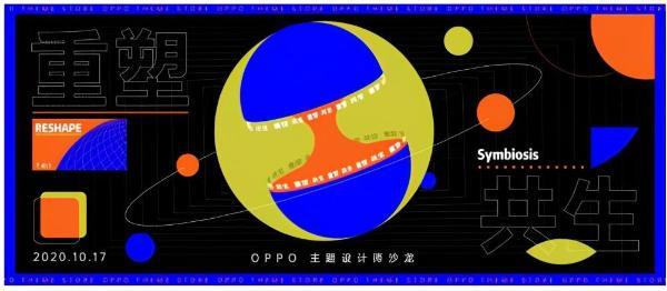 """共建优质主题内容,""""重塑・共生——OPPO主题设计师沙龙""""举办"""