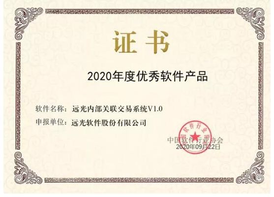 """远光内部关联交易系统 V1.0获评""""2020优秀软件产品"""""""