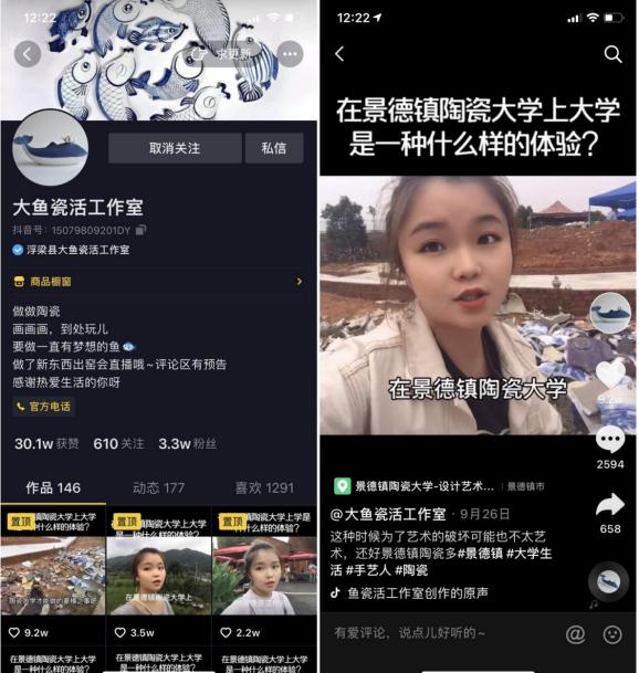 抖音电商运营负责人木青:未来一年,抖音电商要帮助1000个手艺人创收百万