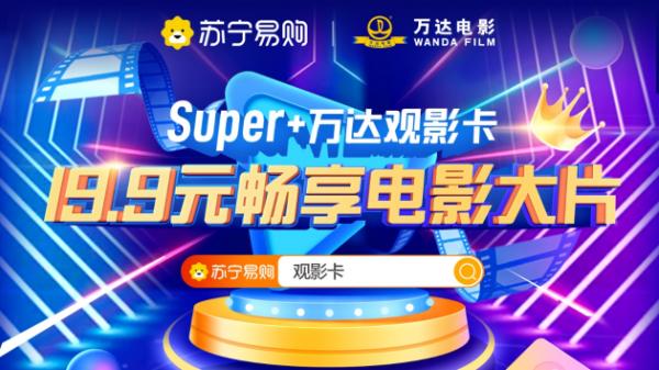 """万达电影联合苏宁易购推出""""super+万达观影卡"""""""