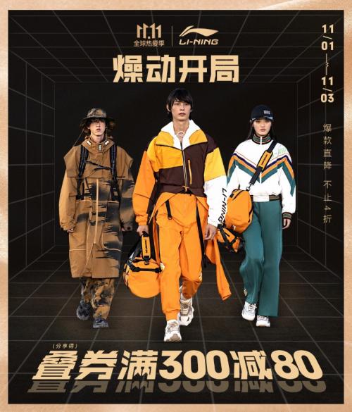 李宁敦煌新品、乔丹武侠系列来袭 京东运动11.