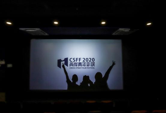 为了电影,我们相聚在平潭 首届IM两岸青年影展圆满落幕