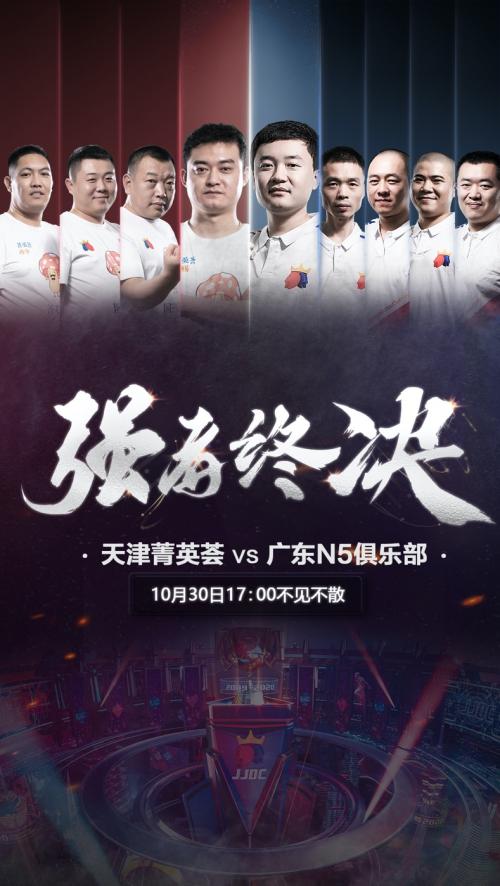 风起!奏战歌!JJ斗地主冠军杯S2秋季赛决赛明日开战