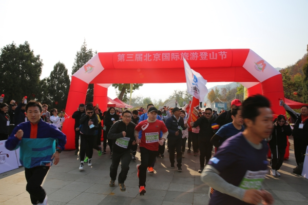 北京文旅体跨界融合再谱新篇——第三届北京国际旅游登山节胜利闭幕