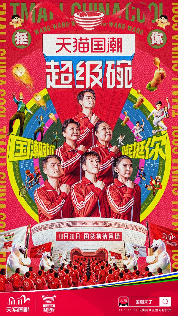 3大亮点燃爆国货品牌力!天猫国潮打造中国品牌双11盛典