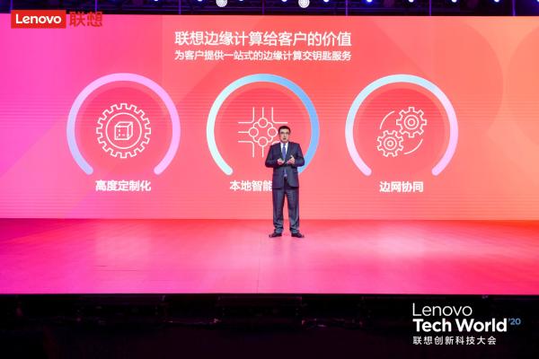 """联想集团高级副总裁童夫尧:新型智能数据中心 成为""""新基建""""的坚实基石"""