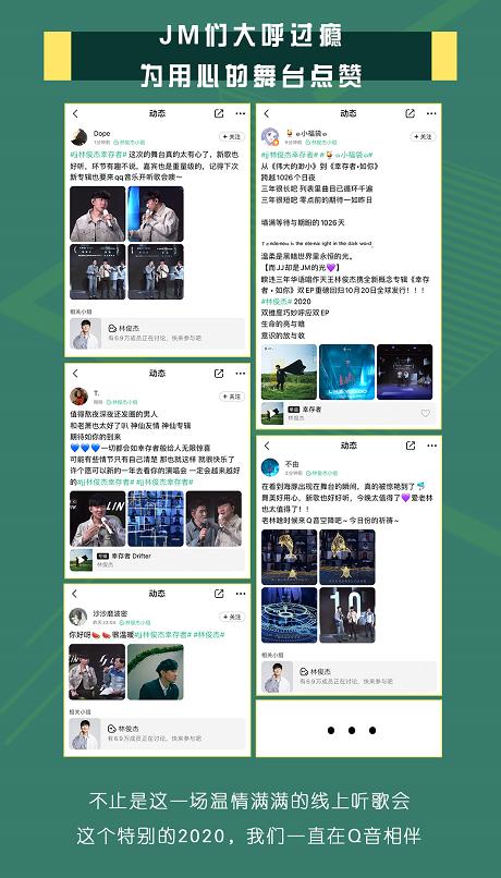 """林俊杰新歌全线""""霸榜"""",QQ音乐×TME live打造创新宣发模式"""