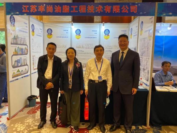 丰尚出席第29届油脂学术年会暨产品展示会