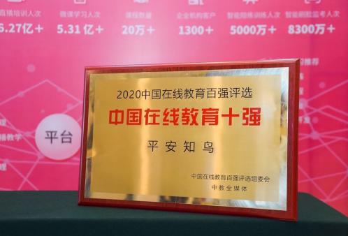 荣膺2020中国在线教育十强,平安知鸟再获行业高度认可