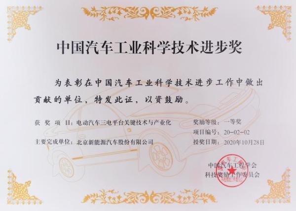 """北汽蓝谷""""三电平台关键技术与产业化""""获汽车界""""诺贝尔奖"""""""