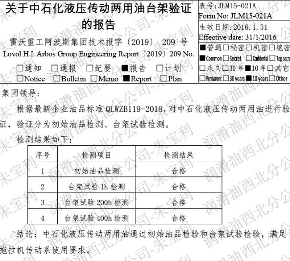 中国石化长城润滑油产品在潍坊某农业装备分公司的应用