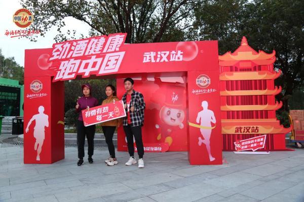"""燃情开跑 劲享生活 ,""""劲酒健康跑中国""""武汉站赛事圆满落幕!"""