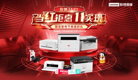 联想打印机双十一活动都在这了!京东平台优惠多多,最高直降300元