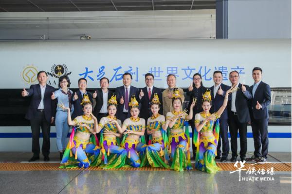 世界文化遗产大足石刻登上高铁 列车首发向世界发出邀请!