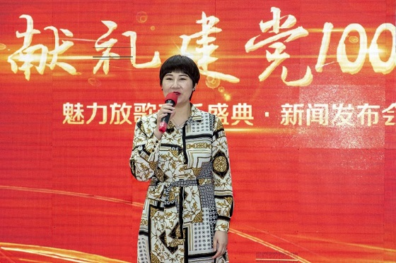 献礼建党100周年 魅力放歌音乐盛典在哈尔滨启动