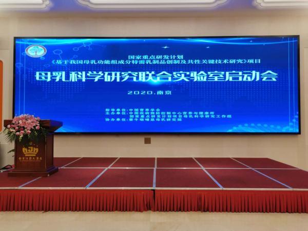 母乳科学研究联合实验室启动会召开,瑞哺恩献力中国母乳营养研究