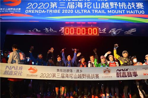 奥伦达部落·原乡2020第三届海坨山越野挑战赛 圆满落幕!