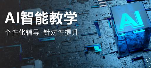 栗志AI智能因材施教,助力当代教育发展!