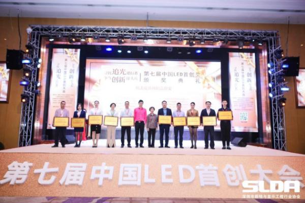 """雷士照明荣获""""第七届LED首创奖抗击疫情特别贡献奖"""