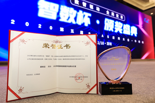"""「黑帕云」荣获第五届SaaS应用大会""""年度最具创新数字化解决方案""""奖"""