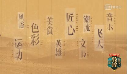 """剑南春独家冠名《登场了!敦煌》上线,邀您""""剑""""证敦煌美"""