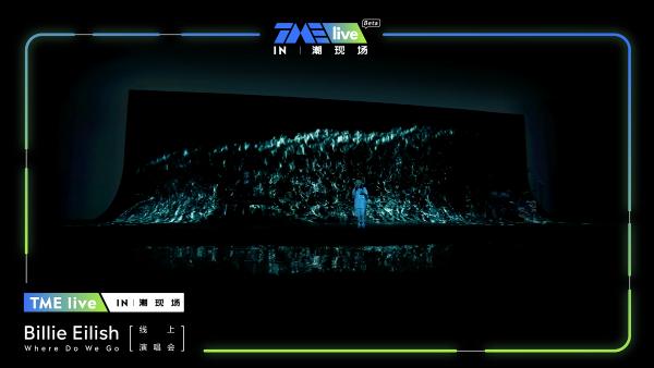 TME live x Billie Eilish引爆潮现场舞台 顶级XR技术颠覆乐迷的感官世界