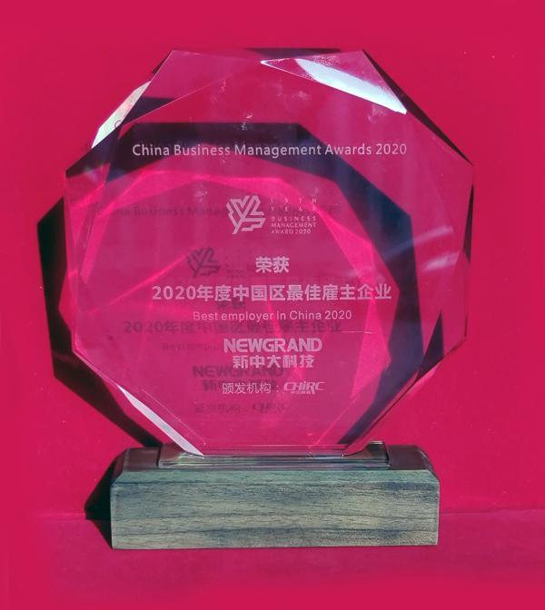 """新中大科技荣获""""2020年度中国区最佳雇主"""""""
