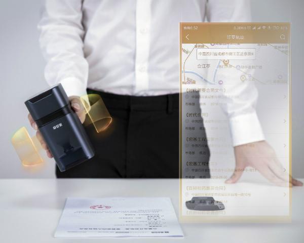 企业信息化投入几百万,印章管理却只花了0.2元?
