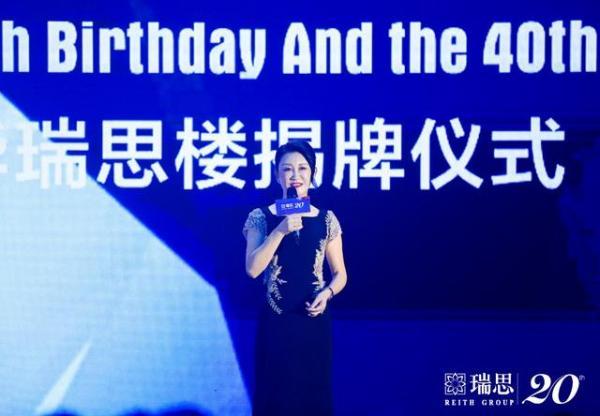 瑞思集团20周年,致敬深圳40载