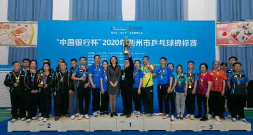 """""""中国银行杯""""2020年荆州市乒乓球锦标赛顺利闭幕"""