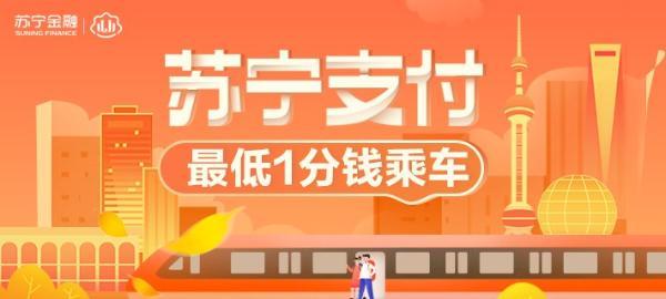 地铁免费坐、1分钱停车 双十一出行用苏宁支付省钱省心