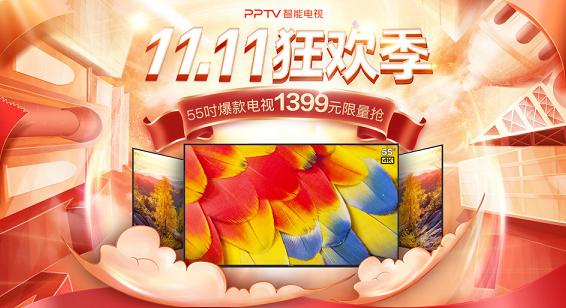 预定立减 爆款直降 5折秒杀!PPTV智能电视双十一超级大放价来咯