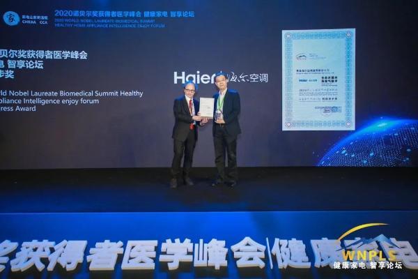 诺贝尔奖获得者莱维特赞许海尔空调 空调排行榜再次发生变化