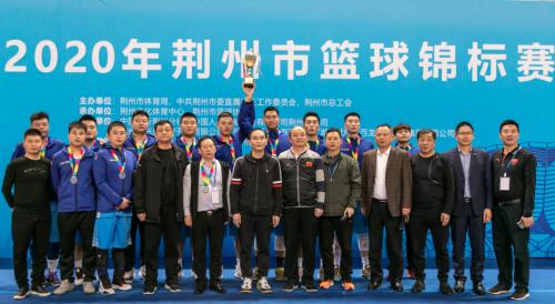 2020年荆州市蓝球锦标赛圆满结束