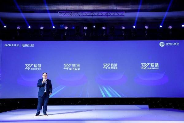 国产品牌商用计算机新势力,紫光计算机推Unis新品助力中国企业数字转型
